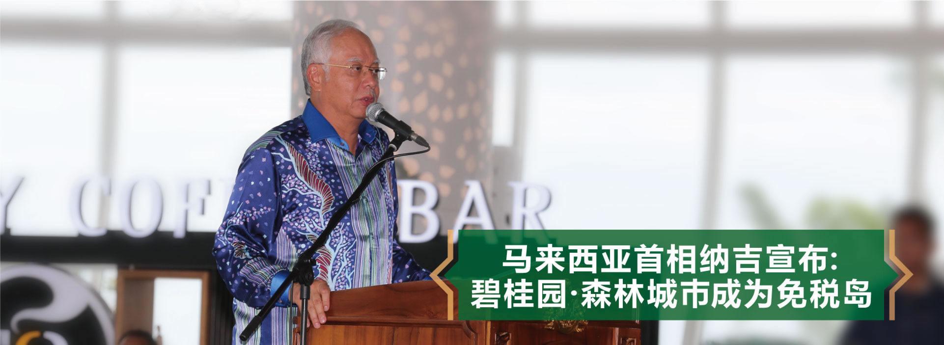 马来西亚首相纳吉宣布碧桂园森林城市为免税岛