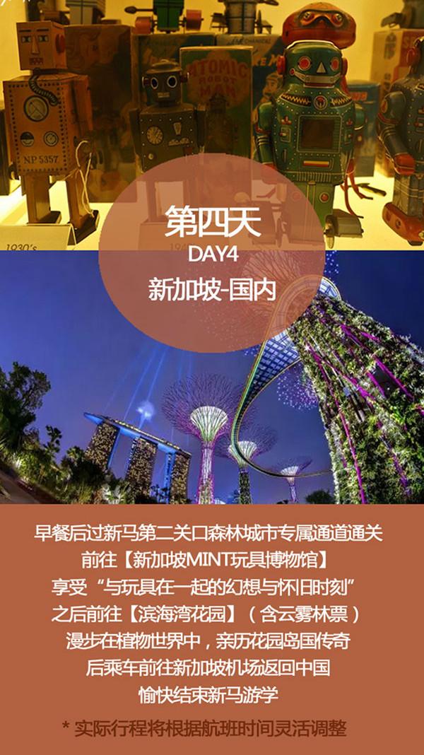 第四天前往新加坡mint玩具博物馆和滨海湾花园