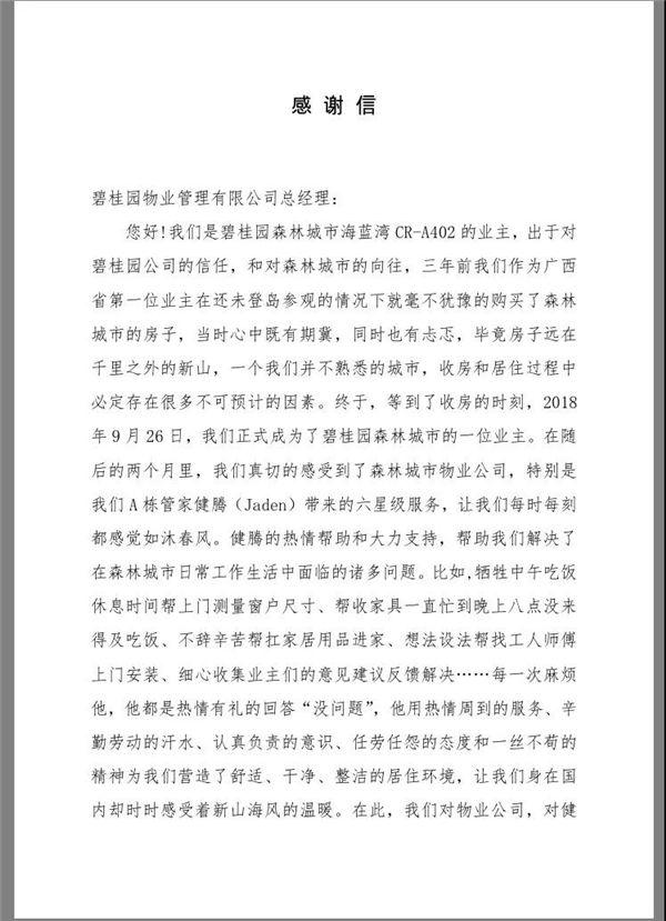 蓝海湾C栋业主感谢信(一)