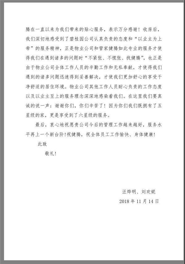 蓝海湾C栋业主感谢信(二)