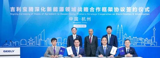 吉利宝腾深化新能源领域战略合作框架协议签订现场