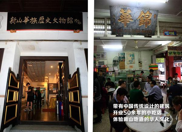 碧桂园森林城市周边的新山华族历史文物馆与华人小吃店
