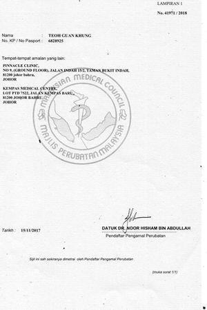 履历证书(六)